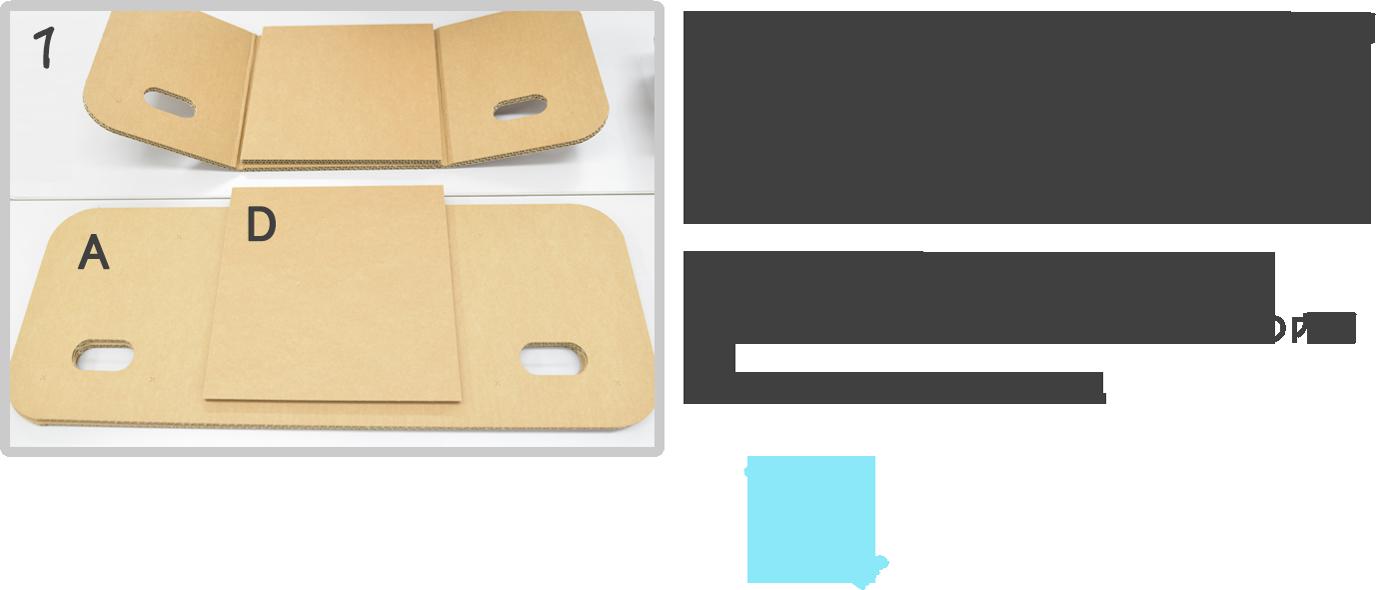 1.穴が二つ空いた一番大きなシートがイスの外側の部材です。折り目に沿って、折ってみましょう。持ち穴の空いている両サイドがイスの側面。真ん中が背面です。一辺30cmの正方形のシートが背もたれの内側のシートになるように重ねます。