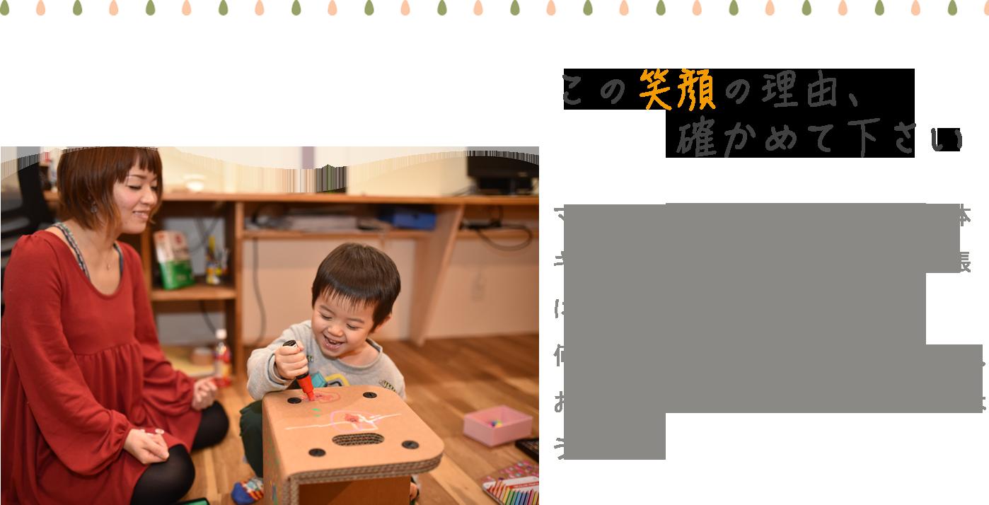 この笑顔の理由、確かめて下さい マルチキッズチェアは、ダンボールの立体キャンバス!子供にとっては、お絵かき帳に描くよりも、ずっと刺激的!何よりも自分のイスをデザインすることに、お子様はすごい創作意欲と満足感を得るようです。