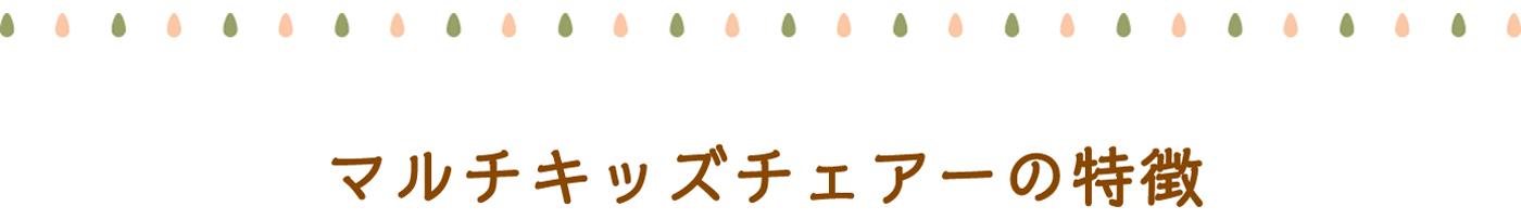 マルチキッズチェアーの特徴