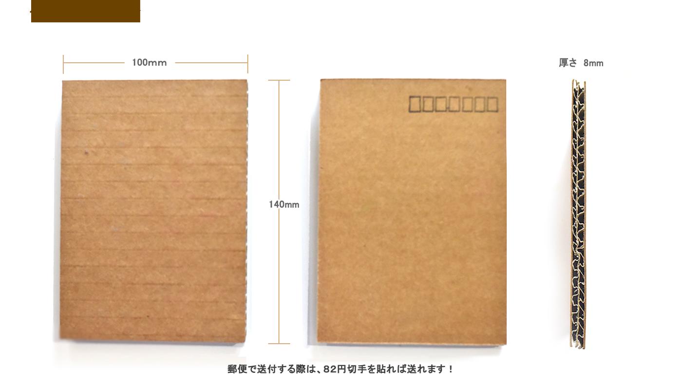 横100mm 縦140mm 厚さ8mm 郵便で送付する際は、82円切手を貼れば送れます。